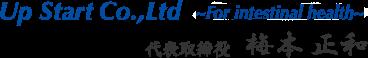 株式会社アップスタート Up Start Co.,Ltd 〜For intestinal health〜 代表取締役 梅本正和