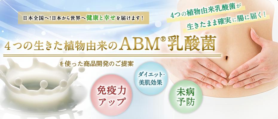 ABM植物由来乳酸菌液液を使った加工商品開発のご提案